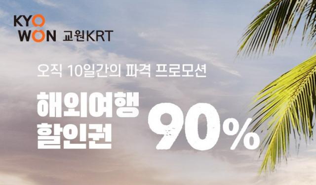 교원KRT-티몬, 27일까지 최대 90% 저렴한 해외여행 할인권 판매