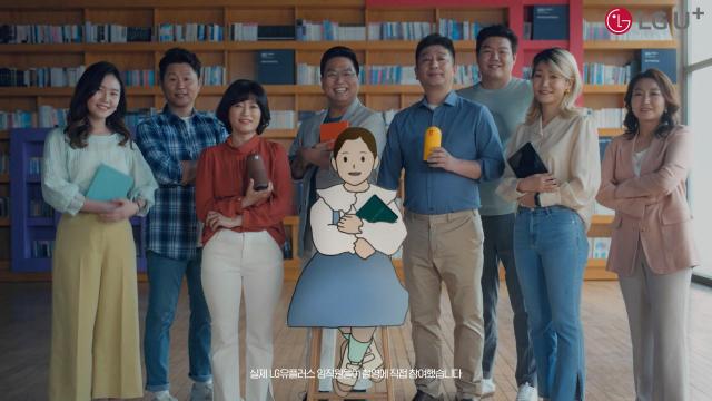 시각장애인 돕는 LGU+ 직원들 광고도 출연
