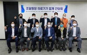 김정우 조달청장, 의료기기 업계 간단회 개최