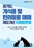 경기도, '개 식용 금지·반려동물 매매 공론화'…22일 국회 토론회