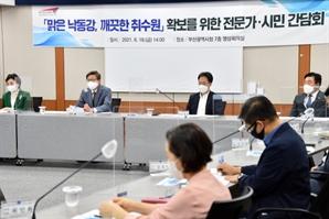 부산 숙원사업 '맑은 물 확보' 위한 길 열려