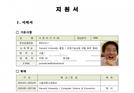 """이준석, 與 """"병역 혜택"""" 의혹에…'흑역사' 지원서 공개"""