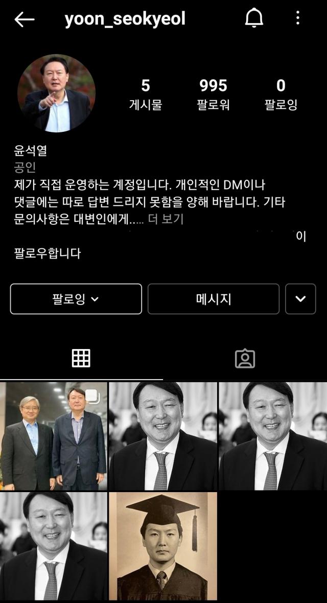 """[단독] 윤석열 인스타그램, 해킹 계정이었다…""""중국에서 로그인"""""""