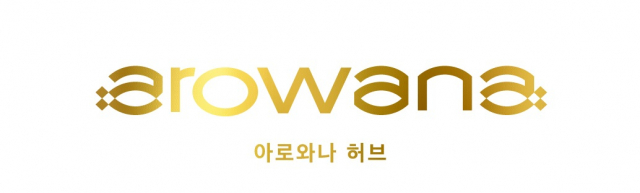 한컴그룹, 아로와나 프로젝트 수행할 '아로와나허브' 설립