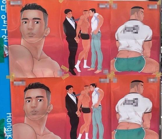 빨간 배경에 엉덩이 드러낸 男 포스터…정체는