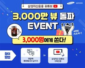 삼성자산운용 유튜브 채널 3,000만뷰 돌파