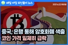 [노기자의 잠든사이에 일어난 일]중국, 은행 통해 암호화폐 거래 색출…코인 가격 일제히 급락