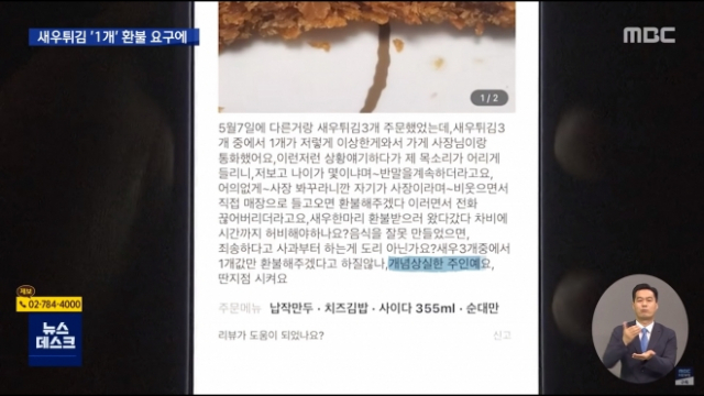 '새우튀김 1개 환불' 고객항의, 뇌출혈로 사망한 점주…무슨 일이