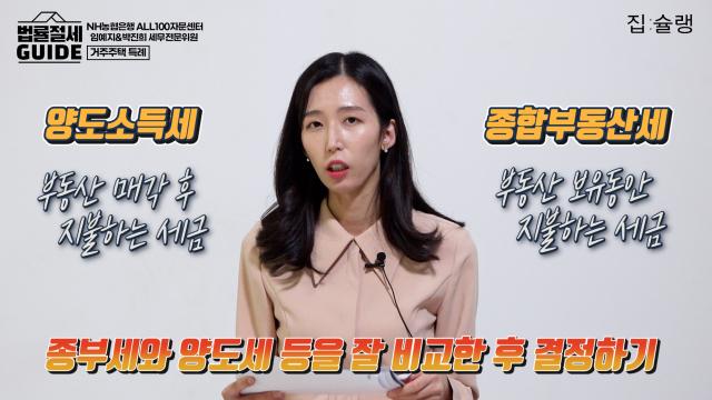 [영상]전월세 신고제로 뜨거운 관심 받는 '주택임대사업자', 말소 후에도 혜택 유지되나?