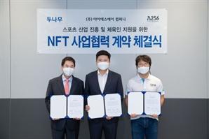 유승민 IOC위원·두나무 손잡고 스포츠 NFT 발행