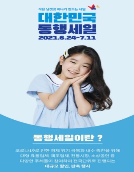 우수 소상공인 상품 반값에 살 기회, '가치삽시다' 동행세일 기획전