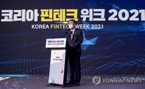 코리아 핀테크 위크서 29개 기업 1,337억 투자 유치