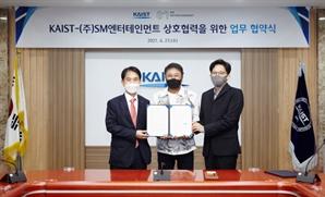 SM-KAIST, 메타버스 공동 연구 위해 MOU 맺으며 뭉쳤다