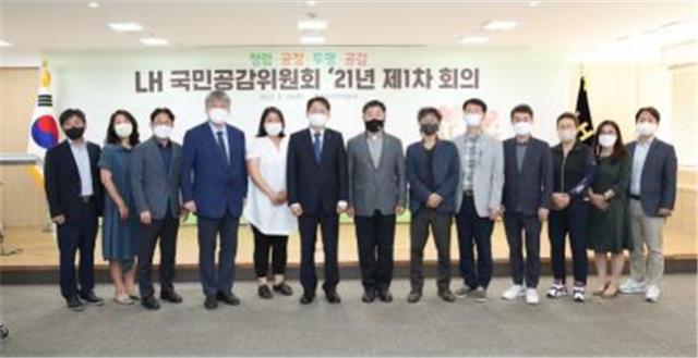 '지속적 쇄신으로 변화할 것' LH, 국민공감위 개최