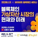 바이비트(Bybit), '블록체인, 가상자산 시장의 현재와 미래' 콘퍼런스 개최