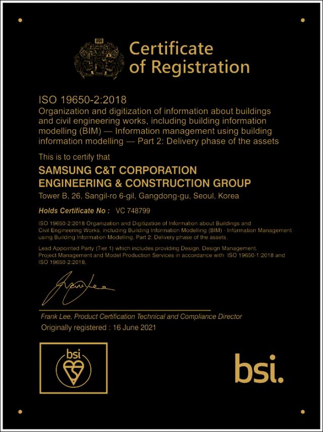 BIM 국제표준 'ISO 19650' 획득…삼성물산 국내 건설업계 최초로