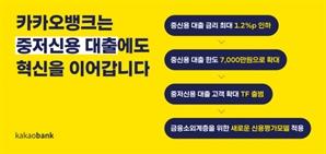 카카오뱅크, '중신용대출' 기간 10년까지 연장