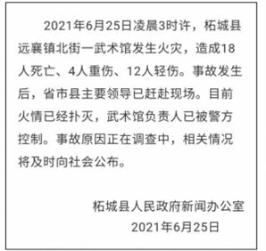 이번엔 中 무술관 화재 18명 사망... 中共 100주년 앞두고 참사 잇따라