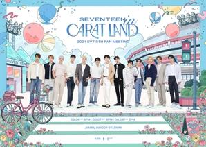 세븐틴 8월 팬미팅 '세븐틴 인 캐럿 랜드' 온·오프라인 동시 개최