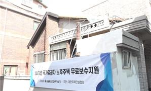 주택건설협회-HUG, 28일 국가유공자 노후주택보수 기념식 개최