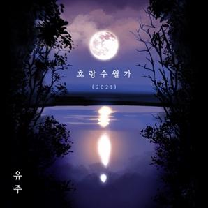 '얼굴 공개' 유주, 활동명 변경하고 '호랑수월가' 리메이크곡 발표