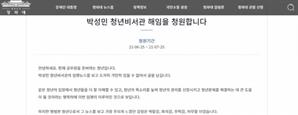 """""""나는 공시생…박성민 비서관 해임 청원한다"""" 靑 국민청원 등장"""