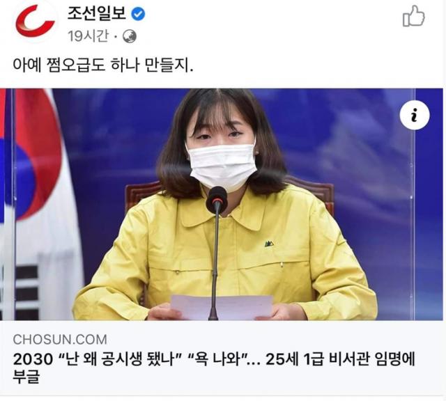 윤호중, 25살 女 청와대 비서관에 '쩜오'조선일보 겨냥 '이쯤되면 막가자는 것'