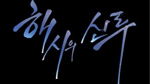 최강 성우진 케미, 오디오드라마 '해시의 신루' 메인 예고편 및 메이킹 필름 공개