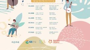 '그랑서울에 인디공연 보러오세요' GS건설 음악공연 개최