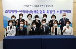 조달청, 한국여성경제인협회와 정책 현장소통