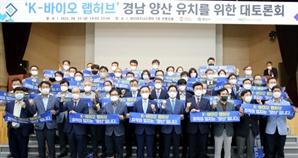경남도, 'K-바이오 랩허브' 유치 위한 대토론회 개최