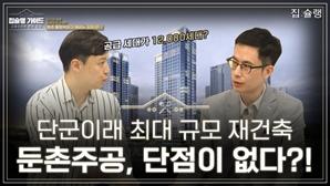 [영상] '단군 이래 최대' 재건축 둔촌주공, 단점이 없는 게 단점?!