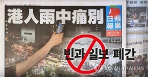빈과일보 폐간하자 펜 꺾는 홍콩학자들