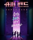 [SE★초점]'슈퍼밴드2' 이제부터 진짜…천재들의 음악나라로 출국할 시간