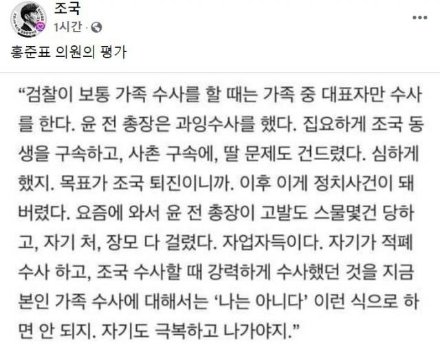 '딸까지 건드려' 홍준표 발언 공유한 조국, '적과의 동침?'