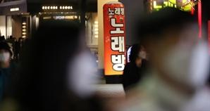 노래방 업주·도우미 허위진술에…집단감염 비상