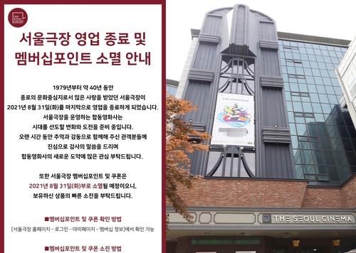 종로 서울극장도 42년 만에 역사 속으로