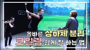[영상]'파워의 원천' 코일링…어느 정도가 적당할까[김민선의 오늘부터 골프]