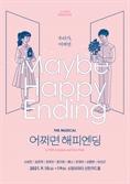 뮤지컬 '어쩌면 해피엔딩' 9월 부산서 첫 지방공연