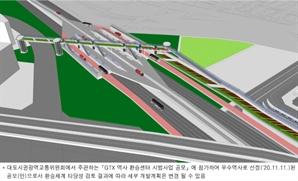 '용인 플랫폼시티' 경부고속도로와 GTX 환승체계 구축