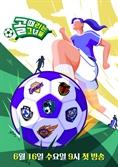 [SE★VIEW] 축구에 살고 축구에 죽는 '골 때리는 그녀들'의 성장세