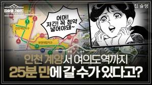 [영상] '드디어 사전청약' 화제의 3기 신도시 인천 계양, 규모·입지부터 뜯어보자