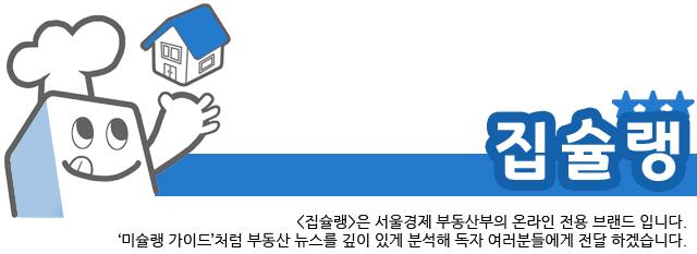 정부만 '전세난 곧 안정'…'호텔전세' 악몽 잊었나 [집슐랭]