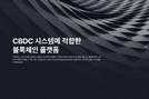 라인, CBDC 특화 블록체인 공개…국가별 맞춤 설정 가능