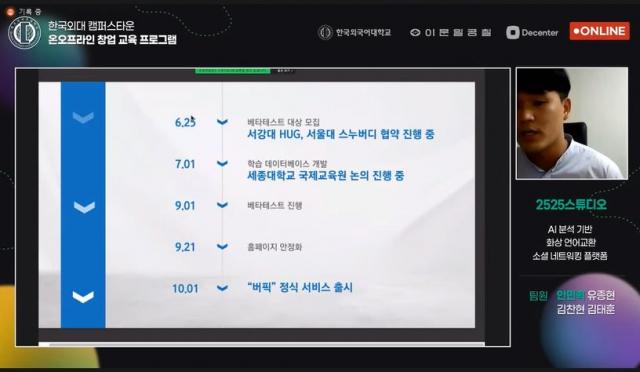한국외대 캠퍼스타운 창업교육 '데모데이'와 함께 마무리…'아이디어를 실현하다'