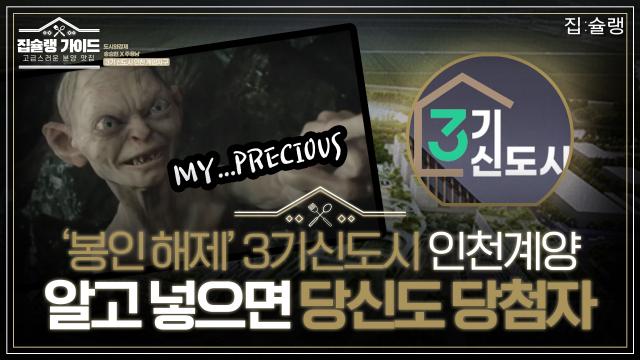 [영상] 3기 신도시 사전청약 '선봉장' 인천 계양, 이곳엔 특별한 '무언가'가 있다