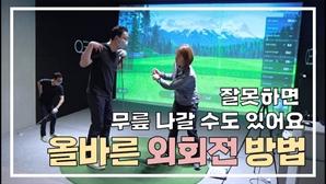 [영상]장타에는 외회전?…'말린 어깨'부터 쫙 펴주세요[김민선의 오늘부터 골프]