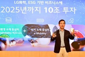 """LG화학 '배터리·바이오·신약' 올인…""""창사 이래 가장 혁신적 변화"""""""