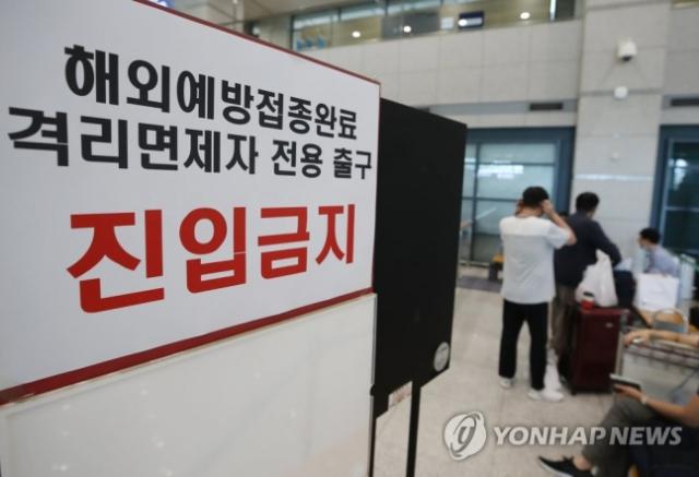 백신 접종 격리 면제자 중 6명 확진…공항 방역 뚫렸나