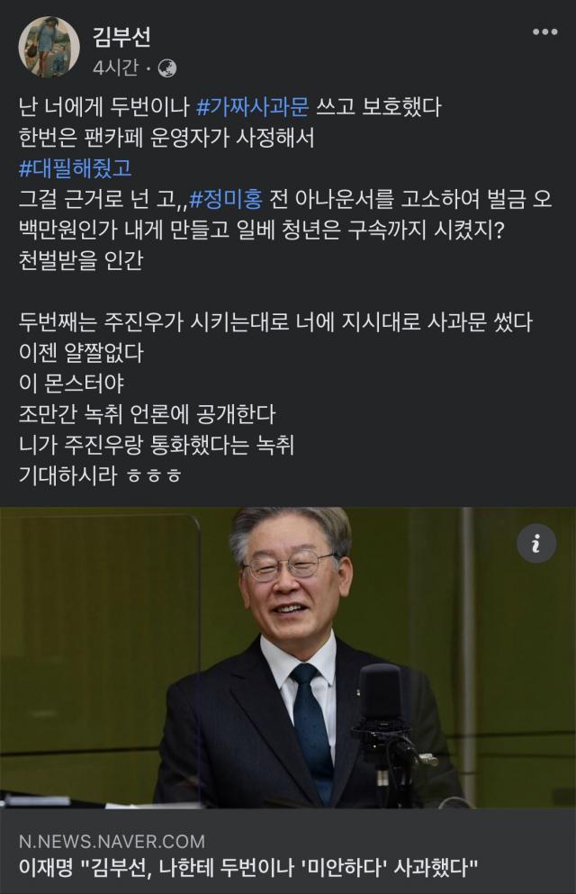 이재명 '두 번 사과' 발언에…김부선 '두 번 가짜사과문 썼는데, 이젠 얄짤없다'
